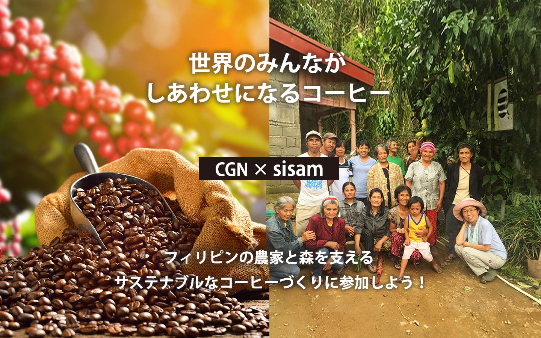「世界のみんながしあわせになるコーヒー」プロジェクト